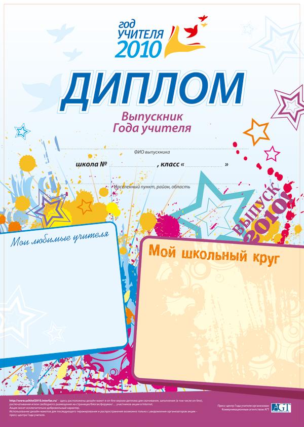 Новости Диплом Выпускник 2010 Года Учителя
